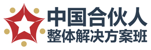 中國合伙人整體解決方案班logo.jpg