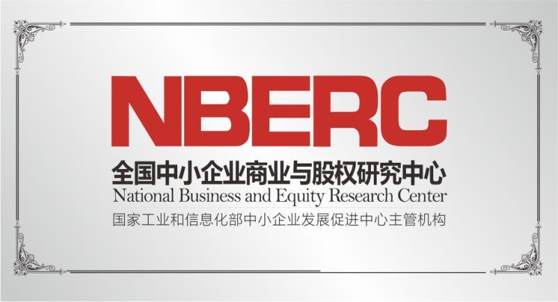 全國中小企業商業與股權研究中心 (4).jpg